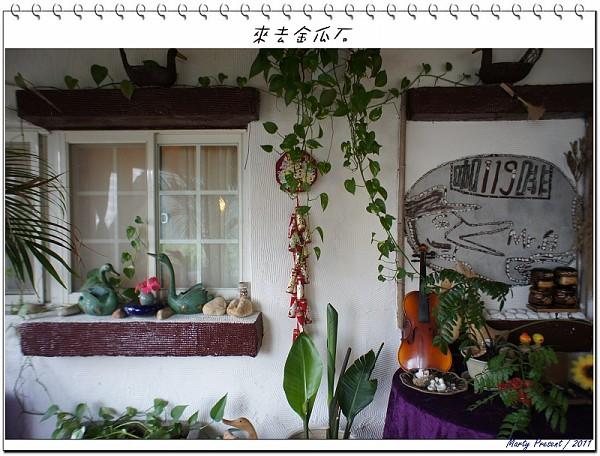 [金瓜石]119。咖啡民宿
